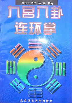 评书系列(八)吴岳《九宫八卦掌》