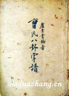 评书系列(十七)《曹氏八卦掌谱》与《尹式八卦掌》