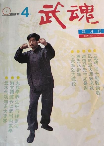 程氏八卦掌 (张永春 《武魂》1991年4月刊)