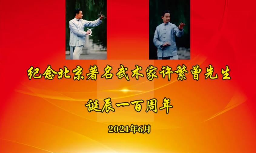 纪念北京著名武术家许繁曾先生诞辰100周年寄语